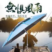 小魚兒釣魚傘2.2米向防雨戶外釣傘2.4米魚傘防曬遮陽傘垂釣傘WY 【快速出貨八折免運】