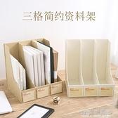 簡約加厚文件架筐子三欄框辦公用品大全資料架檔案袋文件夾收納架學生用書架簡 有緣生活館