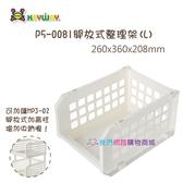 【我們網路購物商城】聯府 P5-0081 開放式整理架(L) 置物架 收納盒 小物