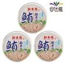 新東陽 水煮鮪魚片(150g/罐)X3罐 【合迷雅好物超級商城】