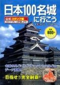 日本100名城に行こう