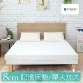 House Door 涼感天絲布 全平面8cm厚竹炭記憶床墊(單大3.5尺)