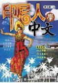 印尼人學中文 附2CD
