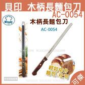 日本 貝印 bready KAI 木柄長麵包刀   AC-0054  AC0054  麵包刀 吐司刀   特殊刀刃輕鬆切分 周年慶特價
