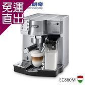 義大利Delonghi 義大利Delonghi迪朗奇半自動旗艦型咖啡機EC860M【免運直出】