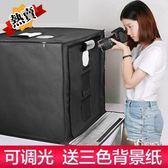 攝影棚 旅行家LED小型攝影棚60cm 拍照補光燈柔光燈箱攝影道具迷你產品【快速出貨】