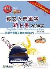 英文入門單字題卜書(TIPS)2000字(附互動式教學MP3)語文領域