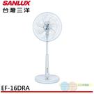 *元元家電館*SANLUX 台灣三洋 16吋直立式DC扇 EF-16DRA