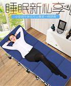 碧橙折疊床單人午休床家用午睡床辦公室便攜行軍床簡易躺椅陪護床wy