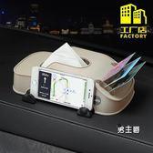 車載面紙盒汽車創意用品多功能抽紙盒車模型手機支架插卡器車內飾