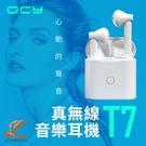QCY T7 真無線藍牙耳機 防水運動耳機 專屬APP 掀蓋自連