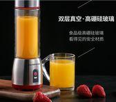 新款榨汁機家用水果小型電動便攜式榨汁杯多功能迷你學生炸果汁機 QQ1943『MG大尺碼』