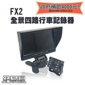 附64G【路易視】FX2 四路全景監控行車紀錄器行車視野輔助系統、大貨車、大客車及各式車輛