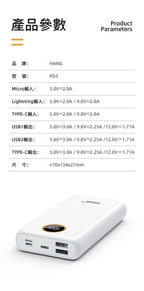 【HANG PD3】26000mAh PD+QC全兼容 快速閃充 行動電源 液晶顯示 大容量 商檢合格