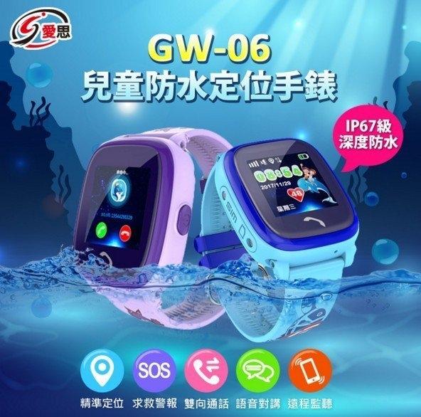 【小樺資訊】開發票 智慧 IS愛思 GW-06兒童防水定位手錶 精準定位 IP67防水SOS緊急電話
