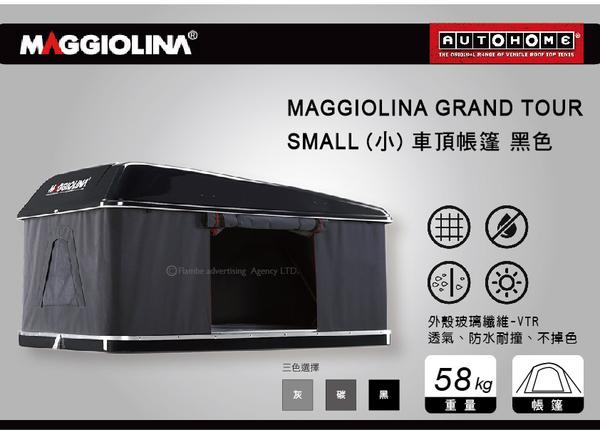||MyRack|| MAGGIOLINA GRAND TOUR SMALL小 車頂帳篷 碳黑 露營.登山.休閒.休旅車