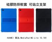 ~愛思摩比~HUAWEI 華為 MediaPad M5 Lite 10.1 硅膠防摔軟套 可站立設計 全包覆 保護殼