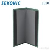 EGE 一番購】日本迎光 Sekonic【JL10】18%灰 折疊立式灰卡 口袋型好攜帶【公司貨】