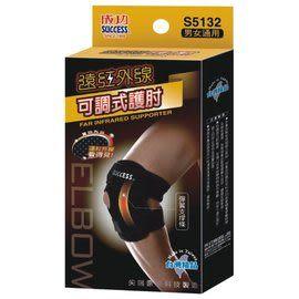 成功 S5132 遠紅外線可調式護肘 /個