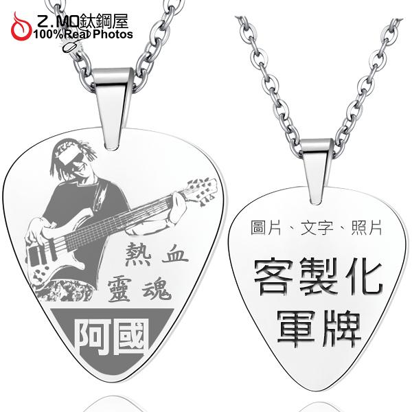 吉他彈片 Z.MO鈦鋼屋 軍牌項鍊 Pick 可加購刻字 刻圖 客製化 白鋼項鍊【AJS069】單條價