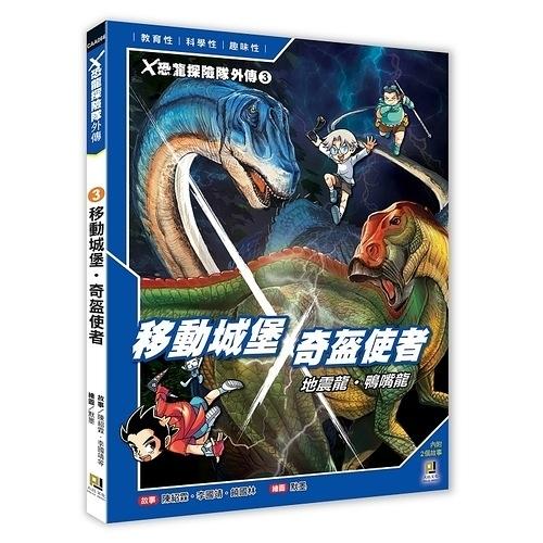 X恐龍探險隊外傳(3)移動城堡地震龍.奇盔使者鴨嘴龍