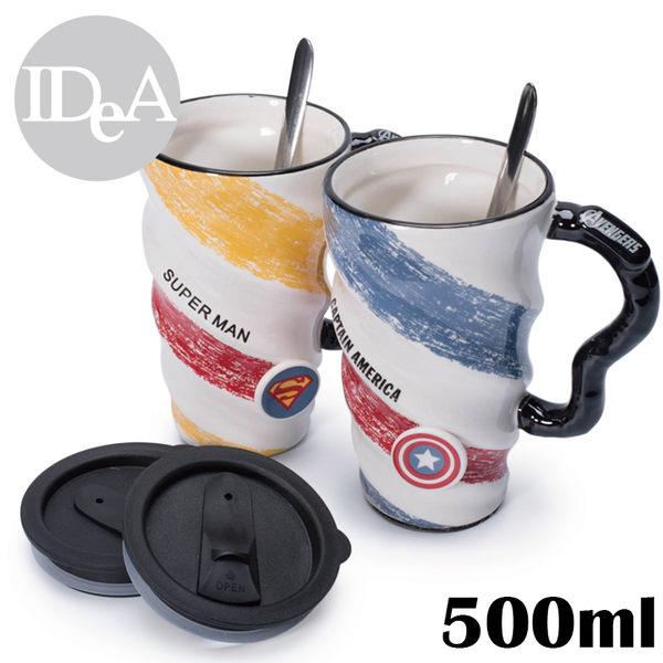 超級英雄 螺型陶瓷馬克杯 500ml 超人 美國隊長 蜘蛛人 蝙蝠俠 骨瓷 咖啡牛奶水 有附蓋子 攪拌湯匙
