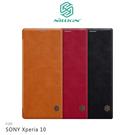 【愛瘋潮】NILLKIN SONY Xperia 10 秦系列皮套 掀蓋 可插卡 高出鏡頭設計