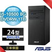 【南紡購物中心】飛利浦24型螢幕+ASUS華碩B460商用電腦i5-10500/8G/1TB/Win10專業版/三年保固