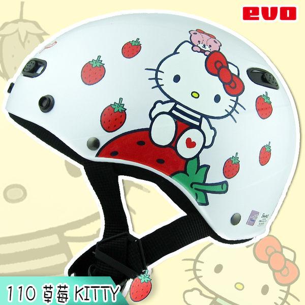 【EVO CA-110 雪帽 草莓 HELLO KITTY 白色 半罩安全帽 】三麗鷗正版授權、送鏡片