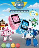 【小樺資訊】含稅智慧 韓國正版授權 IS愛思波力4G防水視訊兒童智慧手錶LINE視訊通話多