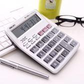 計算機計算器語音計算機財務用計算器大按鍵大屏幕辦公用品免運