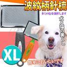 【培菓平價寵物網】DYY》犬貓用波紋握把鋼絲無圓頭針梳-XL號