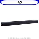 海爾【A3】聲霸SoundBar喇叭 優質家電