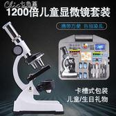 兒童生物顯微鏡1200倍高倍中小學生迷你便攜專業檢測科學實驗套裝「Chic七色堇」igo