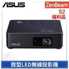 【福利品】 ASUS ZenBeam S2 微型 LED 無線 投影機