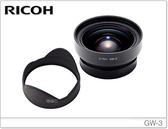★相機王★Ricoh GW-3 原廠廣角鏡〔Ricoh GR / GR II 專用,含遮光罩〕GW3