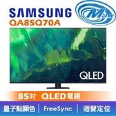 【麥士音響】SAMSUNG 三星 QA85Q70AAWXZW | 85吋 4K QLED 電視 | 85Q70A【現場實品展示中】