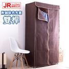 【JR創意生活】三層 雙桿 衣櫥組 45X90X180cm (咖啡色) 波浪架 衣櫥架 鐵力士架 鐵架 鍍鉻 電鍍