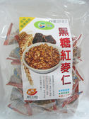 琦順~黑糖紅麥仁220公克/包