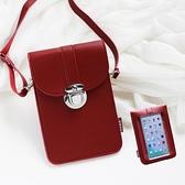 斜跨手機包 手機包女斜挎2021新款韓版簡約百搭PU可觸屏手機袋迷你掛脖零錢包 歐歐