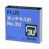 《☆享亮商城☆》30-146 訂書針 3U-8mm  PLUS