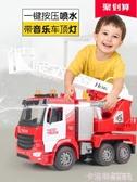 超大號可噴水升降消防車男孩寶寶吊車挖掘機攪拌汽車模型兒童玩具 MKS極速出貨