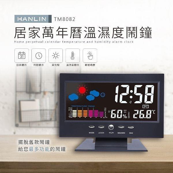 【南紡購物中心】HANLIN-TM8082 居家萬年曆溫濕度鬧鐘
