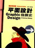 (二手書)平面設計發展史(增訂版)