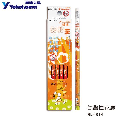 [奇奇文具]【橫濱文具 YOKOHAMA  無鉛鉛筆】 NL-1014 梅花鹿無鉛鉛筆(12支入/HB)