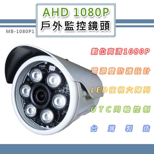 AHD1080P戶外監控鏡頭3.6mm電源雙防護設計6LED燈強夜視攝影機(MB-1080P1)