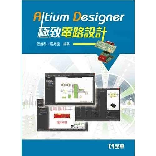Altium Designer極致電路設計