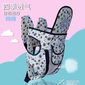 多功能新生兒嬰兒背帶前抱式后背式夏季透氣網寶寶簡易抱帶  樂芙美鞋
