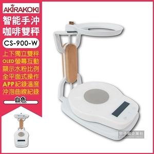 【AKIRA正晃行】智能手沖咖啡雙電子磅秤CS-900(原廠官方正品 白色