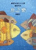 魚之樂【城邦讀書花園】